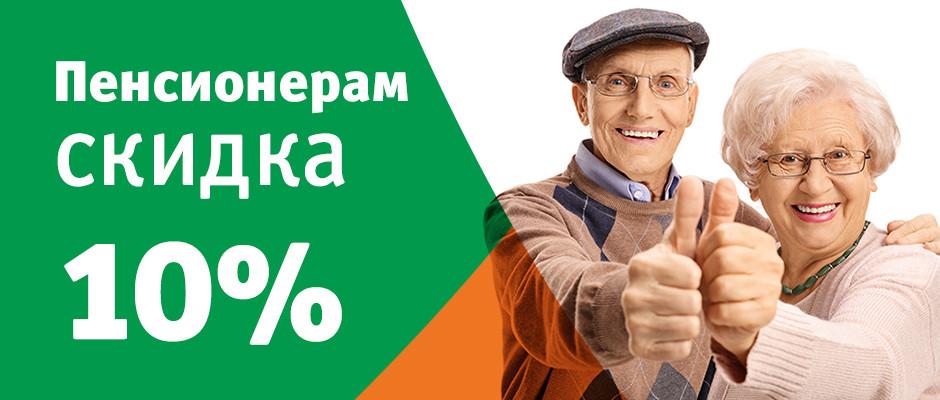 Пенсионерам и многодетным семьям скидка 10%